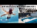 水の中で空飛ぶ体験、プール利用の水中VR体験会が開催