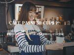 月5000円で加盟店のコーヒーを30杯まで飲める会員サービス