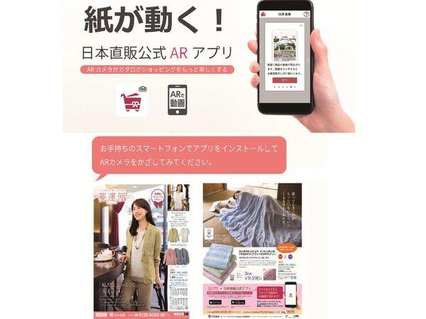 カタログにスマホをかざせばAR動画を表示する「日本直販ARアプリ」