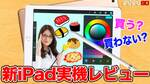 新iPadは買う? 今夜20:00~生で実機レビュー【デジデジ90】