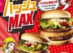 【本日発売】ロッテリア「ハッシュマックスハンバーガー」
