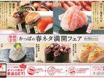 かっぱ寿司「かっぱの春ネタ満開フェア」