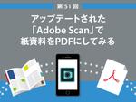 アップデートされた「Adobe Scan」で紙資料をPDFにしてみる