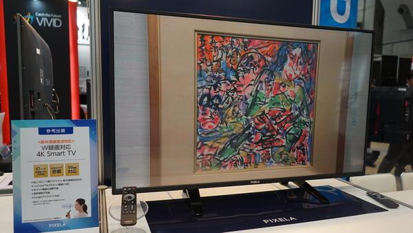 参考展示されていた4Kチューナー内蔵テレビ。展示品は43V型だったがさまざまなサイズラインナップを投入する予定