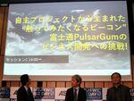 富士通発「自主プロジェクト」から生まれたオープンイノベーション