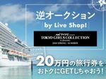 ライブコマース「Live Shop!」の新機能「逆オークション」