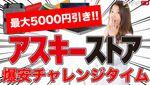 今夜20:00~生放送中だけの限定セール! 超小型PC「GPD Pocket」が5000円オフ