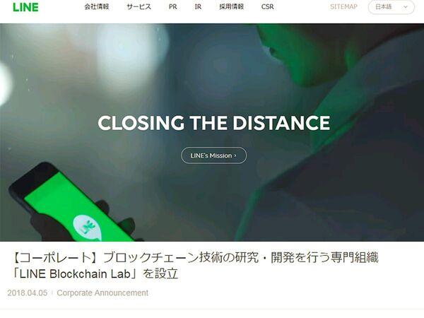 LINE、ブロックチェーン技術の専門組織「LINE Blockchain Lab」を設立