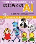 新刊『はじめてのAI いま知っておきたい未来のくらし』全3巻刊行!
