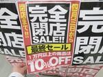 """1万円以上の商品が""""だいたい10%オフ""""になる大胆な閉店セール開催中!"""