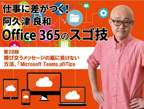 飛び交うメッセージの嵐に負けない方法、「Microsoft Teams」のTips