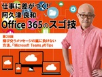 Microsoft Teams × SharePointでファイル共有も便利でセキュアに