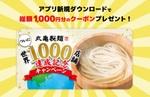 丸亀製麺アプリDLで1000円ぶんクーポンがもらえる
