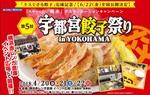 宇都宮餃子祭り 横浜で今年も! ビールと一緒に楽しめる