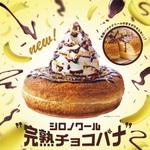 コメダ「シロノワール 完熟チョコバナ」