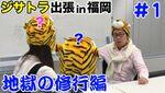 ジサトラ出張レポート番組「神ゲーマーに挑め!地獄のCS:GO修行編 #1」YouTubeで公開開始!