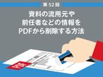 資料の流用元や前任者などの情報をPDFから削除する方法