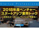 ベンチャー、オープンイノベーションの最新事情 業界トークイベント【4/26開催】