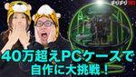 今夜19:30生放送!! 40万超えPCケース「Winbot」自腹自作【デジデジ90】
