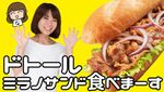 お肉大盛! ドトール新作ミラノサンド食べまーす【生放送】