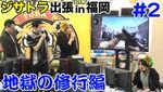 ジサトラ出張レポート番組「神ゲーマーに挑め!地獄のCS:GO修行編 #2」YouTubeで公開開始!