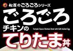 【本日発売】松屋、ごろごろチキンのてりたま丼