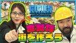 PS4『シティーズ:スカイライン』つばさ&ゴローの動画企画。街に誰も来ない原因は?