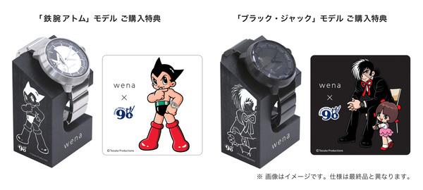 購入特典として各キャラクターがwena wristを装着しているイラストが描かれた限定スタンドがもらえる