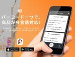 バーコード1つで商品が多言語化するインバウンド向けアプリ