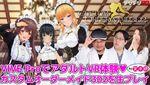 VIVE ProでアダルトVR体験!「カスタムオーダーメイド3D2」生プレイby全ギ研【デジデジ90】