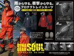 雨や衝撃から身を守れるプロテクトレインスーツ「ダイナギアソウル DG-3000」