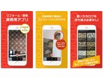 ARアプリを提供するKAKUCHO、7000万円を調達