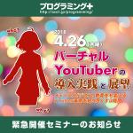 4月26日「バーチャルYouTuber人気の理由」を3時間で知り尽くす講座を緊急開催!!