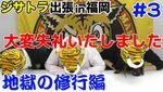 ジサトラ出張レポート番組「神ゲーマーに挑め!地獄のCS:GO修行編 #3」YouTubeで公開開始!