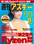 週刊アスキーNo.1175(2018年4月24日発行)