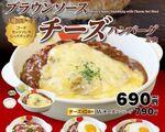 【本日発売】松屋、チーズ2倍のブラウンソースWチーズハンバーグ定食