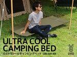 キャンプ用ベッドで夏のキャンプを快適に