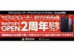マウス13.3型ノートPCなどが安い ヨドバシAkibaOPEN 2周年記念フェア