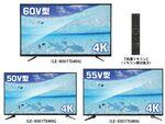 ドン・キホーテ、HDR対応4Kテレビに50V型/55V型/60V型を追加