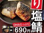 吉野家「炙り塩鯖定食」目の前で炙ります