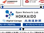 北海道発のアクセラレータープログラム「Open Network Lab HOKKAIDO」始動
