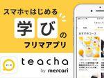 iPhoneで教える・学ぶが売買できるフリマアプリ「teacha」