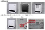 アイリスオーヤマ暖房発火 12製品自主回収