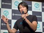 1万ユーザーを突破したソラコム、エンジニア向けイベントを開催