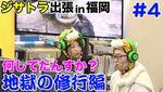 ジサトラ出張レポート番組「神ゲーマーに挑め!地獄のCS:GO修行編 #4」YouTubeで公開開始!