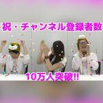 アスキーYouTubeチャンネル、登録者数10万人突破!本当にありがとう!!!!!