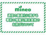 mineo、「通信の最適化」を実施していた点についてサイト上で釈明