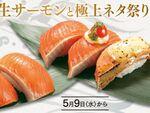 かっぱ寿司「国産生サーモンと極上ネタ祭り」