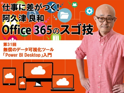 無償のデータ可視化ツール「Power BI Desktop」入門