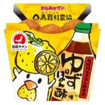 「からあげクン ゆずぽん酢味」高知・馬路村のぽん酢しょうゆ